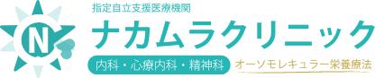 中村クリニック